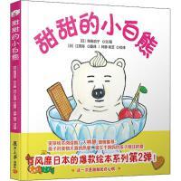 甜甜的小白熊 (日)柴田启子 文/图;(日)江田海 译;林静,熊芝 校译