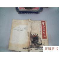 【旧书8成新】风雨燕双飞 上