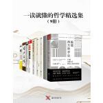 一读就懂的哲学精选集(9册)