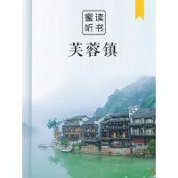 芙蓉镇(解读版)