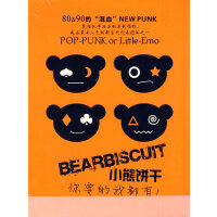 小熊饼干:你要的我都有!(CD)