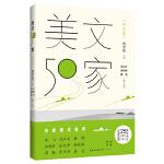美文50家・时光卷(贾平凹主编)
