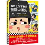 课本上学不到的漫画中国史(课本上正经严肃的历史人物,都在这里露出了鲜活的本来面目!)(当当限量签名版)