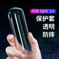 iqos3.0保护套日本电子烟四代新款防摔收纳TPU软胶透明保护壳配件
