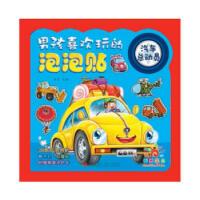 男孩喜欢玩的泡泡贴 汽车总动员 青岛出版社