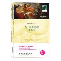 双语译林:莎士比亚悲剧 麦克白(附英文原版1本) 莎士比亚, 朱生豪 译林出版社
