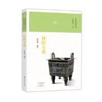 河南博物院镇馆之宝--杜岭方鼎(货号:D1) 张俊儒 9787534788932 大象出版社威尔文化图书专营店
