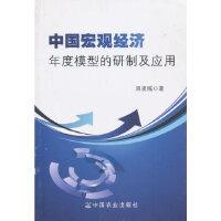 【旧书二手书9成新】中国宏观经济年度模型的研制及应用 周凌瑶 9787109137066 中国农业出版社