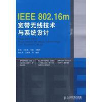 【二手9成新】IEEE 802.16m宽带无线技术与系统设计 杜滢 著 人民邮电出版社