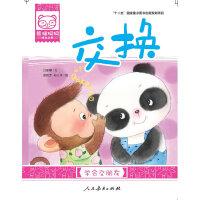 熊猫桐桐绘本丛书 交换