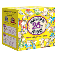 幼儿园里的26个开心果(套装全26册)