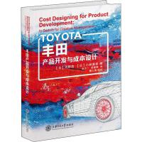 丰田产品开发与成本设计 上海交通大学出版社
