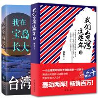 共2册 我们台湾这些年+我在宝岛长大 我们台湾这些年百万书作者廖信忠作品lmn亲历台湾30年政治剧变 旅行中国文化 现