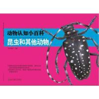 动物认知小百科-昆虫和其他动物 小白爸爸 北京交通大学出版社【新华书店 品质保证】