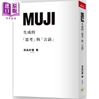【中商原版】MUJI生成的「思考」与「言语」 港台原版 良品计画股份有限公司 天下杂志