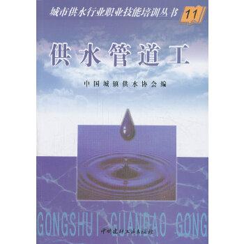 供水管道工(1-10)/城市供水行业职业技能培训丛书(11)