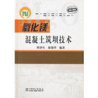 氧化镁混凝土筑坝技术(精)