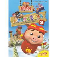 【旧书二手书九成新】猪猪侠・积木世界的童话*2(12年新*,购书收集猪【9.16】