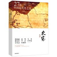 【专题内任3本39包邮,每满48减9】史客特辑:27站,中国近代史之旅