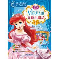 立体小剧场:爱丽儿公主(迪士尼英语家庭版)――英语舞台剧、手工人偶、换装游戏三合一