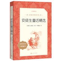 安徒生童话精选(《语文》推荐阅读丛书)人民文学出版社