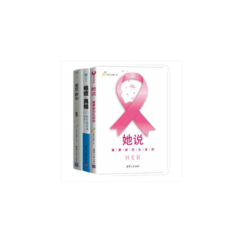 【套装3册】她说 菠萝解密乳腺癌+癌症真相+癌症新知 科学终结恐慌 李治中