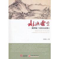 水流云在:微博版『富春山居图』
