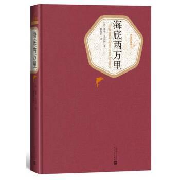 海底两万里 人民文学出版社名著名译丛书,劲销十年不衰,新版震撼上市,精译精选精装,附赠有声读物