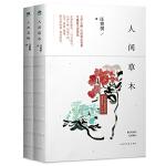 汪曾祺作品套装2册:人间有味+人间草木