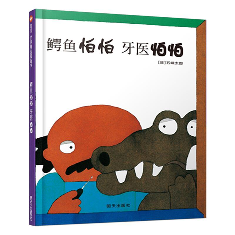 信谊世界精选图画书·鳄鱼怕怕 牙医怕怕