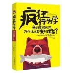 【RT3】疯狂行为学:来自猩猩的你,为什么总会失去理智 (美)迪萨尔沃,王岑卉 中国友谊出版公司 9787505730