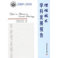 中国学科发展研究系列报告惯性技术学科发展报告(20092010)