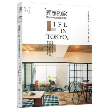 理想的家:来自东京的定制家居设计用生活梦想当灵感,学东京人打造味道小宅,天天住在美好日子里!