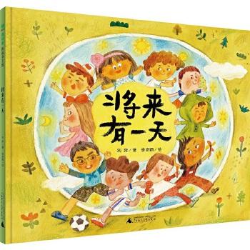 """将来有一天(魔法象·图画书王国)发现孩子的光亮,尊重多彩的梦想。愿每个孩子都健康地长大,实现许许多多""""将来有一天""""的梦想。《公主怎么挖鼻屎》作家邀你带上这本书到未来去。魔法象图画书王国ME224。"""