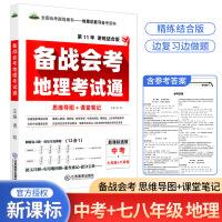 芝麻助优备战会考地理考试通全国通用版2021版
