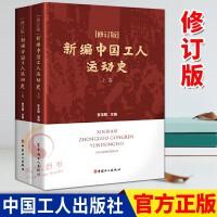 新编中国工人运动史(修订版 上下卷) 新时期中国共产党领导工人运动 中国工人运动史 工会书籍