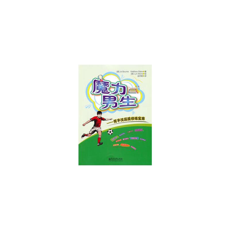 正版书籍 9787121132445 魔力男生——男子汉品质修炼宝典(全彩) (英)伯恩,(英)瑞克,(英)斯通 绘,赵丹妮 电子工业出版社