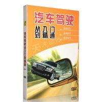 正版汽车驾驶从入门到精通(1DVD )驾驶教程视频光盘
