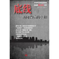 正版书籍 9787515400976 底线―新闻背后的真相 郑琳 当代中国出版社