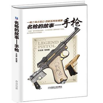 名枪的故事  王亚男 机械工业出版社9787111488767 【正版图书 闪电发货】