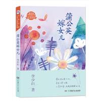童梦中国 李少白童诗童话系列――蒲公英嫁女儿 李少白 湖南少年儿童出版社
