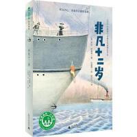 正版-FLY-非凡十二岁 9787559806758 广西师范大学出版社 知礼图书专营店