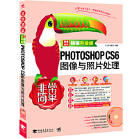 微瑕处理―非常简单:Photoshop CS6图像与照片处理:畅销升级版(货号:B1) 9787515316055 中