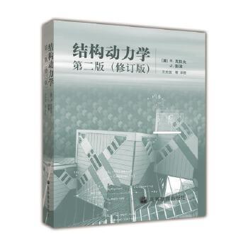 结构动力学第二版(修订版)