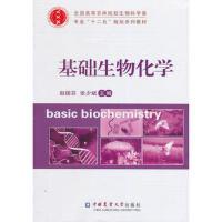 【旧书二手书9成新】 基础生物化学 9787565509568 中国农业大学出版社