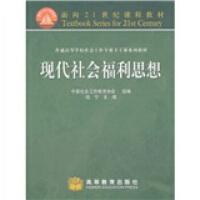 【二手旧书9成新】现代社会福利思想 钱宁,中国社会工作教育协会组 9787040183375 高等教育出版社