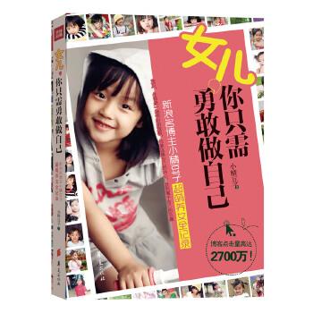 女儿,你只需勇敢做自己(pdf+txt+epub+azw3+mobi电子书在线阅读下载)