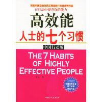 高效能人士的七个习惯:中国行动版