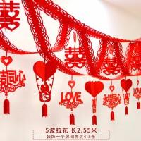 婚房装饰喜字拉花婚庆婚礼布置用品结婚新房创意卧室浪漫彩带拉喜节庆饰品