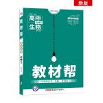 教材�� 必修2 生物 RJ (人教版)高中同步(2020版)--天星教育